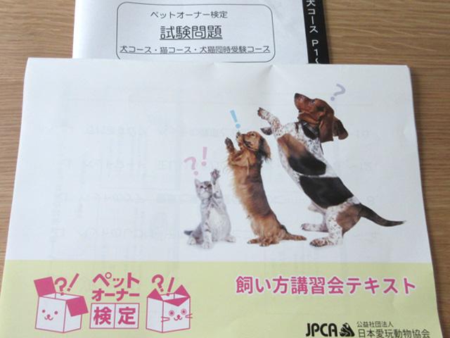 ペットオーナー検定試験