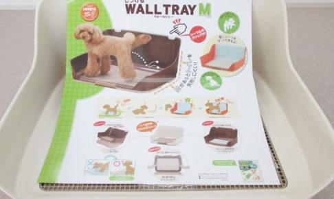柴犬 しつけるウォールトレー ボンビアルコン
