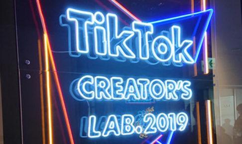 TikTok 公式オフ会