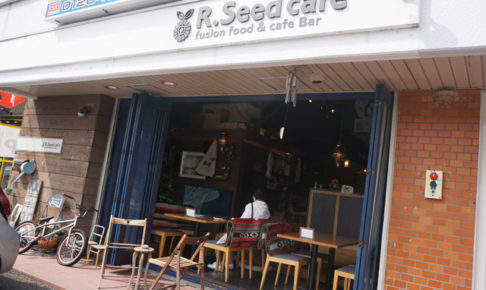 R.Seed cafe アールシードカフェ